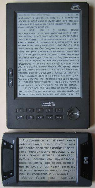lBook® eReader V3 против HP hx4700 в помещении, освещение смешанное, вечер